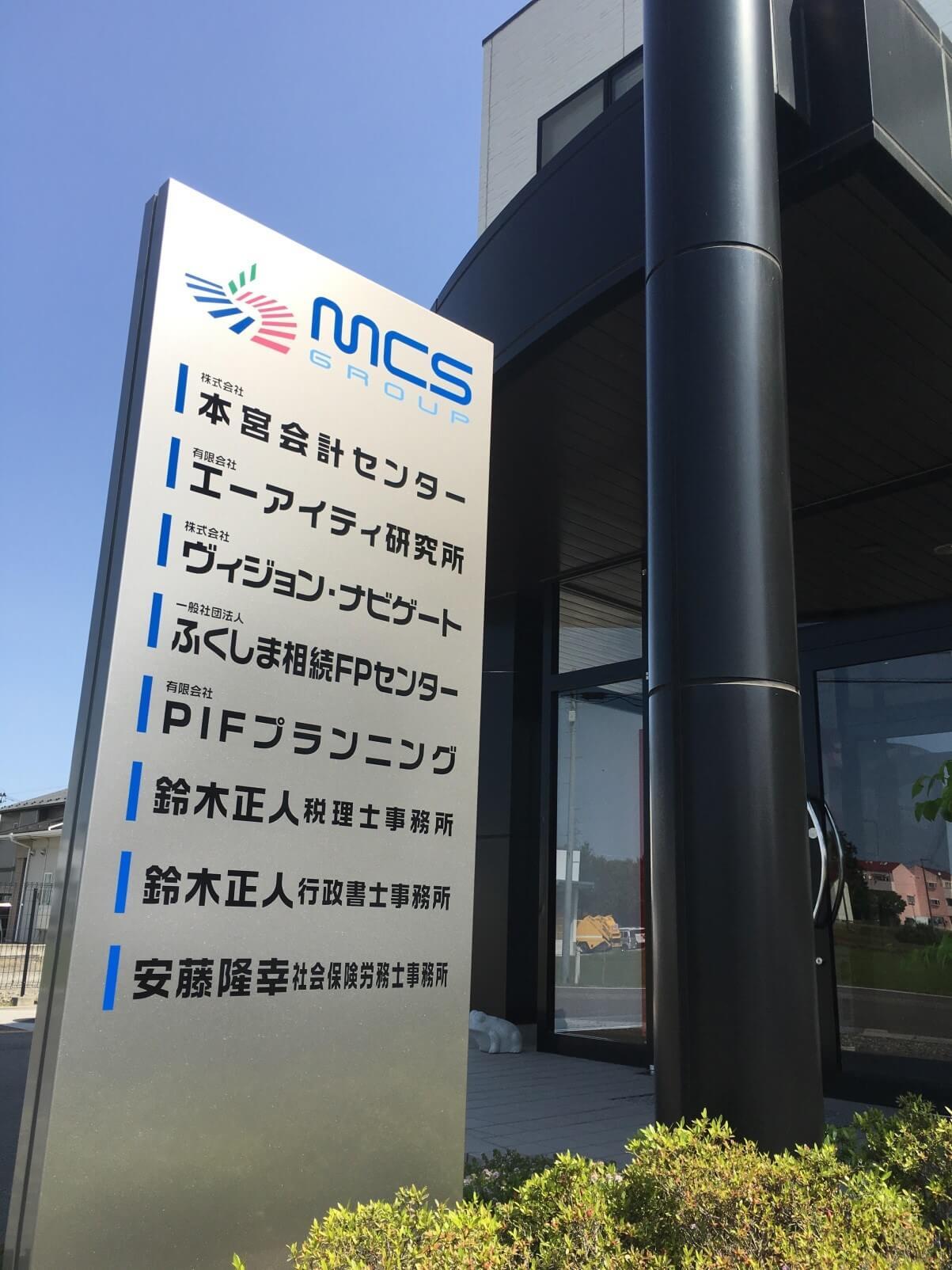 本宮会計センターの社屋外観(看板)