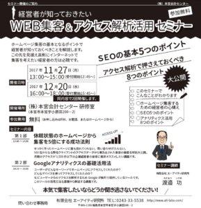 WEB集客&アクセス解析活用セミナー(2017/12) @ 本宮会計センター 研修室