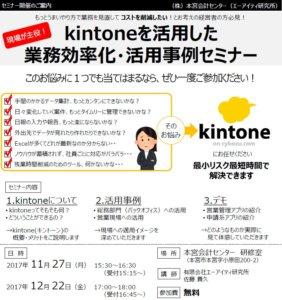 kintoneを活用した 業務効率化・活用事例セミナー(2017/12) @ 本宮会計センター 研修室