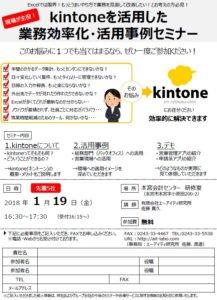 kintoneを活用した 業務効率化・活用事例セミナー(2018/01) @ 本宮会計センター 研修室