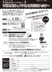 WEB集客&アクセス解析活用セミナー(2018/01) @ 本宮会計センター 研修室