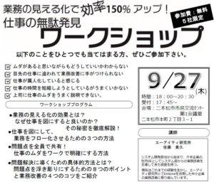 仕事のムダ発見ワークショップ【2018年9月27日開催】 @ 二本松市市民交流センター 第1会議室