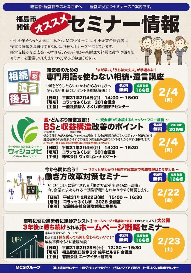 3年後に勝ち続けるためのホームページ戦略セミナー【2019年2月23日福島市開催】 @ 佐平ビル9F会議室 | 郡山市 | 福島県 | 日本